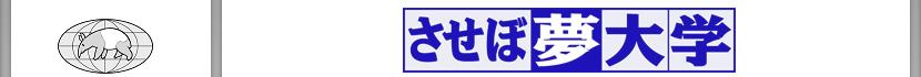 公益社団法人 させぼ夢大学 公式ホームページ